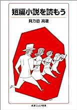 表紙: 短編小説を読もう (岩波ジュニア新書) | 阿刀田 高