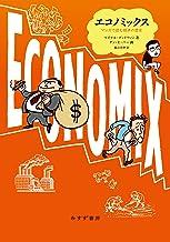 表紙: エコノミックス――マンガで読む経済の歴史   マイケル・グッドウィン