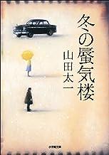 表紙: 冬の蜃気楼 | 山田太一