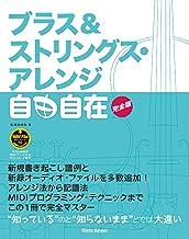 表紙: ブラス&ストリングス・アレンジ自由自在 完全版 | 松浦 あゆみ