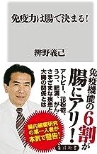 表紙: 免疫力は腸で決まる! (角川新書) | 辨野 義己