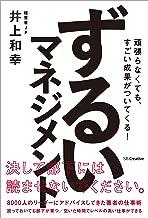 表紙: ずるいマネジメント 頑張らなくても、すごい成果がついてくる!   井上 和幸