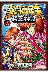 聖闘士星矢 NEXT DIMENSION 冥王神話 2 (少年チャンピオン・コミックス) Kindle版