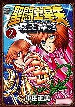 表紙: 聖闘士星矢 NEXT DIMENSION 冥王神話 2 (少年チャンピオン・コミックス) | 車田正美