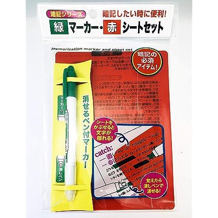 暗記シリーズ 緑マーカー・赤シートセット 001-CR-3336