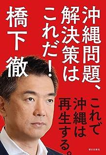 沖縄問題、解決策はこれだ! これで沖縄は再生する。