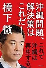 表紙: 沖縄問題、解決策はこれだ! これで沖縄は再生する。   橋下 徹