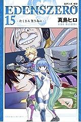 EDENS ZERO(15) (週刊少年マガジンコミックス) Kindle版