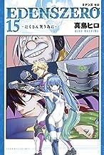 EDENS ZERO(15) (週刊少年マガジンコミックス)