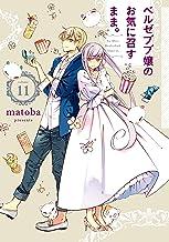 ベルゼブブ嬢のお気に召すまま。 11巻 (デジタル版ガンガンコミックス)