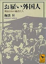 表紙: お雇い外国人 明治日本の脇役たち (講談社学術文庫) | 梅渓昇