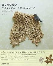 表紙: はじめて編むアイリッシュ・クロッシェレース   河合真弓