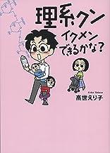 表紙: 理系クン イクメンできるかな? (文春e-book) | 高世えり子