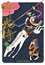 表紙: 竹光侍(6) (ビッグコミックススペシャル) | 永福一成