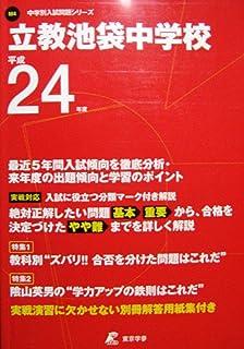 立教池袋中学校 24年度用 (中学校別入試問題シリーズ)