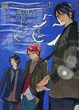 霧 -the route of infection KANARIA.(1) (ゼロコミックス)