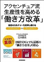 表紙: アクセンチュア流 生産性を高める「働き方改革」 自社のカルチャーを変革し続けるリーダーシップ×フレームワーク | 江川昌史