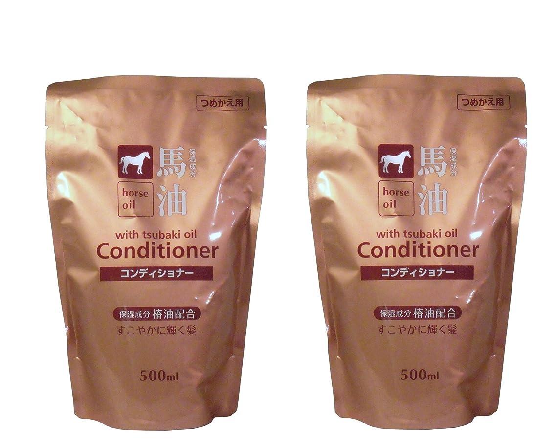 牛記念かすかな馬油コンディショナー 椿油配合 詰替え用 2個セット(各500mL)  【日本製】
