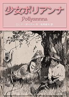 Pollyanna (MOHRINDO COMPLETE TRANSLATION LIBRARY) (Japanese Edition)