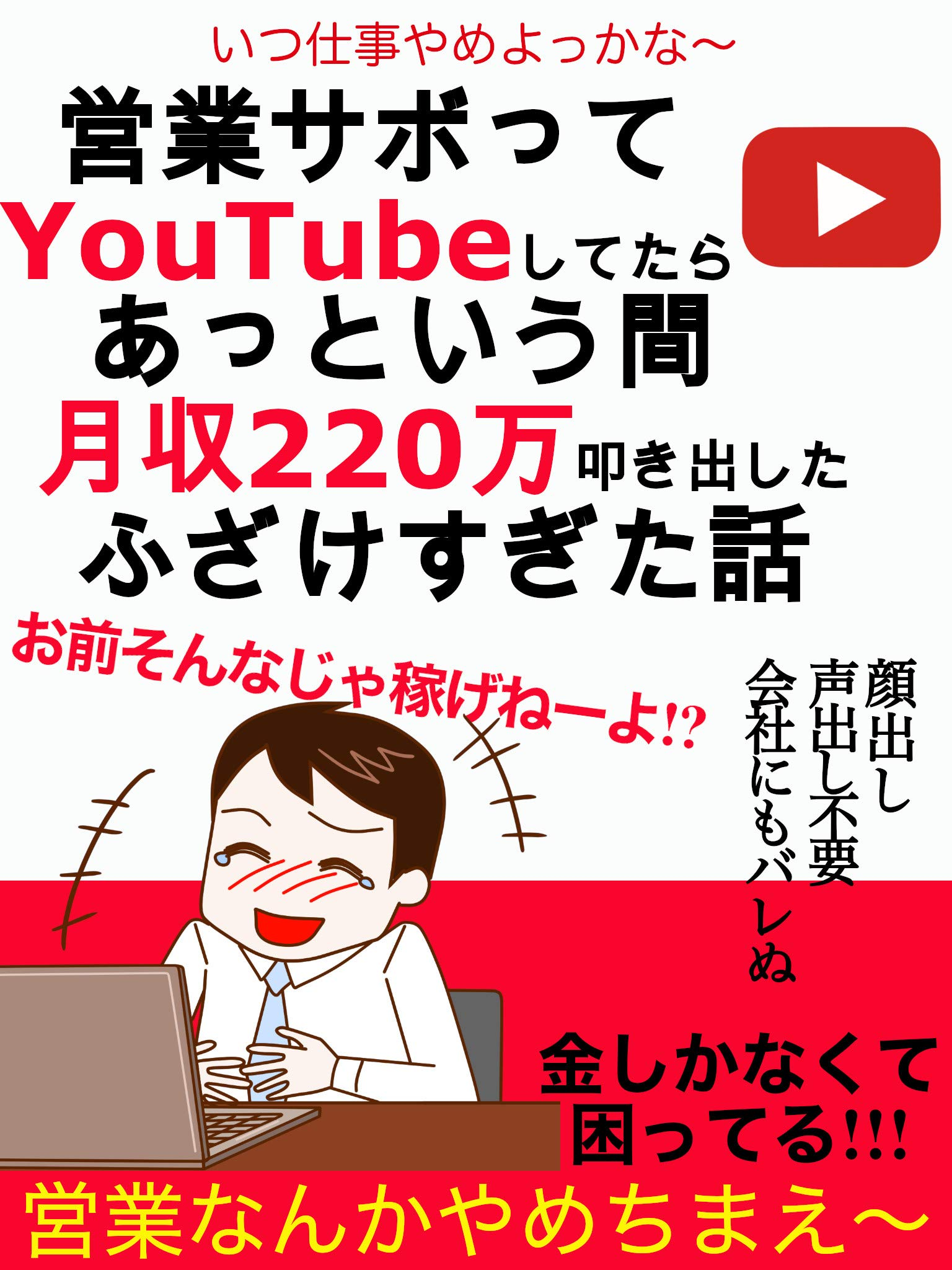 eigyousabotteyu-tyu-busitetaraattoiumanitukinihyakumanntatakidasitahuzakesugitahanasi (Japanese Edition)