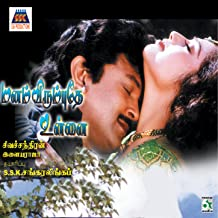manam virumbuthe unnai mp3