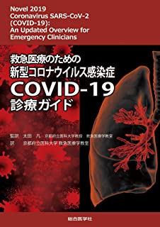 救急医療のための新型コロナウイルス感染症COVID-19診療ガイド
