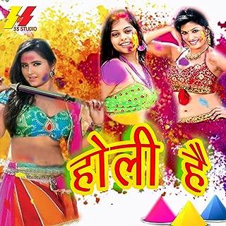 Aawa Ho Mor Bhouji