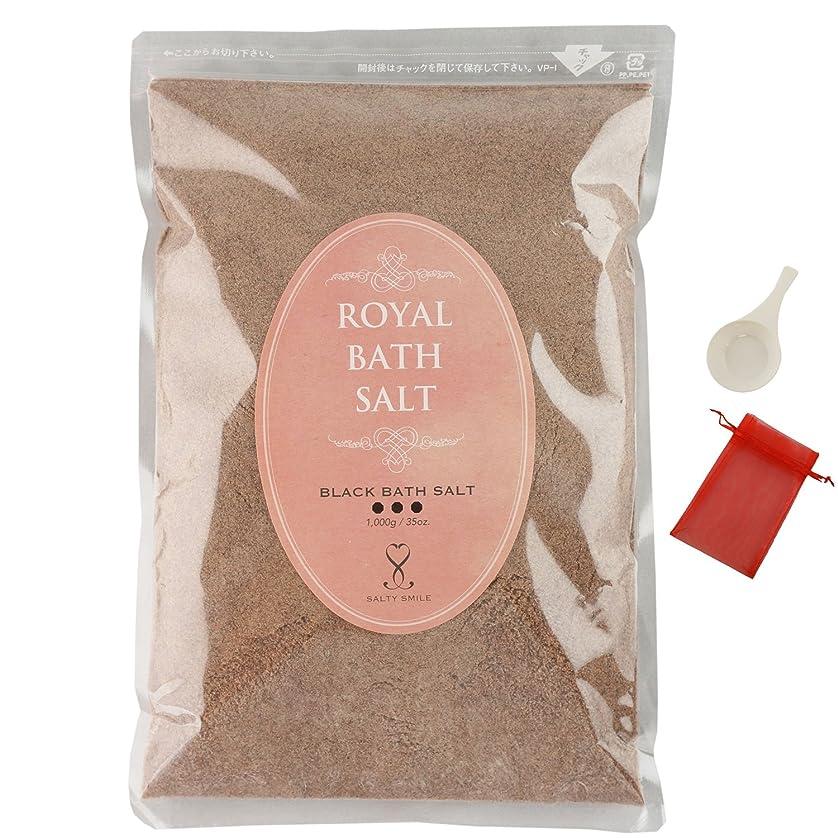 油エイリアス申込みロイヤルバスソルト ブラックパウダー 岩塩 ROYAL BATH SALT (1,000g【1㎏】)
