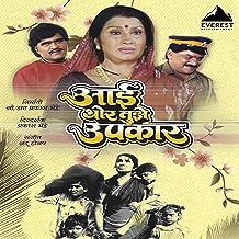 Aai Thor Tujhe Upkaar (Original Motion Picture Soundtrack)