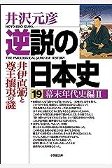 逆説の日本史19 幕末年代史編2/井伊直弼と尊王攘夷の謎 (小学館文庫) Kindle版