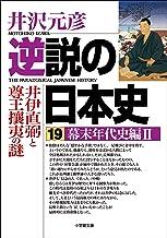 逆説の日本史19 幕末年代史編2/井伊直弼と尊王攘夷の謎 (小学館文庫)
