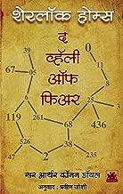 Sherlock Holmes : The Valley of Fear (Marathi Edition)