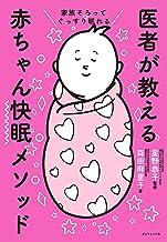 表紙: 家族そろってぐっすり眠れる 医者が教える赤ちゃん快眠メソッド   星野 恭子