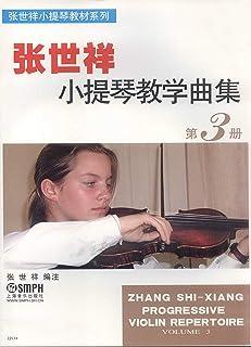 张世祥小提琴教学曲集 第3册