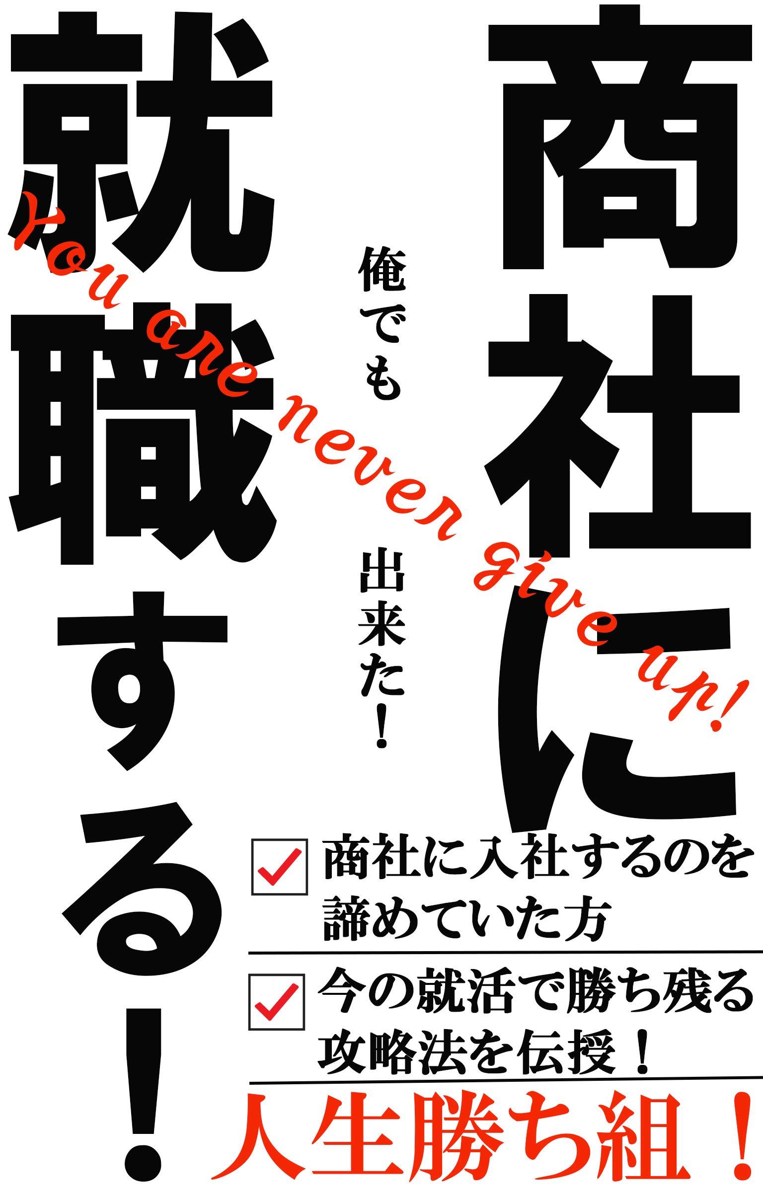 syousya ni syuusyokusuru korekarano syuusyokukatudouno imitowa (Japanese Edition)