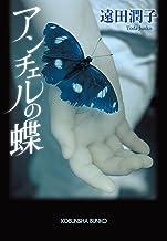 表紙: アンチェルの蝶 (光文社文庫)   遠田 潤子