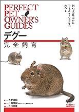 表紙: デグー完全飼育:飼い方の基本からコミュニケーションまでわかる (Perfect Pet Owners Guides)   井川 俊彦