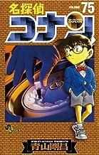 表紙: 名探偵コナン(75) (少年サンデーコミックス) | 青山剛昌