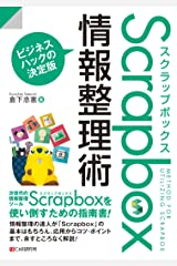 Scrapbox情報整理術 Kindle版