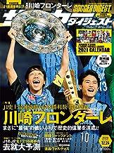 サッカーダイジェスト 2020/12/24号 [雑誌]