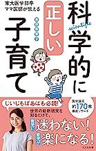 表紙: 科学的に正しい子育て~東大医学部卒ママ医師が伝える~ (光文社新書) | 森田 麻里子