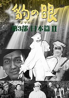 豹(ジャガー)の眼/第3部 日本篇II [4巻セット] [DVD]