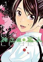 表紙: 神さまの恋人(1) (ヤングマガジンコミックス) | 月山可也