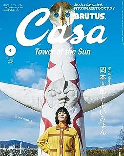 [雑誌] Casa BRUTUS (カーサ ブルータス) 2021年06月号
