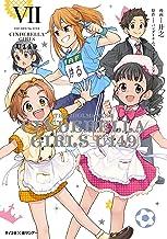 【新装版】アイドルマスター シンデレラガールズ U149(7) (サイコミ×裏少年サンデーコミックス)