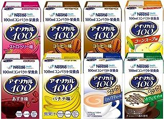Nestle(ネスレ) アイソカル 100 お試しセット 100ml×8本セット コンパクト栄養食 (高カロリー たんぱく質 栄養バランス) 栄養補助食品 栄養ドリンク