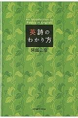 英詩のわかり方 単行本(ソフトカバー)