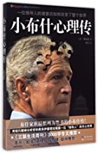 Bush on the Couch:Inside the Mind of the President (Chinese Edition)