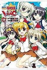 魔法少女リリカルなのはViVid(13) (角川コミックス・エース) Kindle版