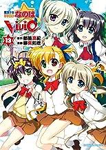 魔法少女リリカルなのはViVid(13) (角川コミックス・エース)